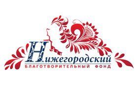 Благотворительный фонд «Нижегородский»