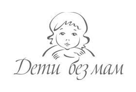Благотворительный фонд помощи детям «Дети без мам»