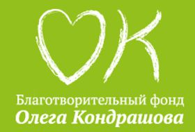 Благотворительный Фонд Олега Кондрашова