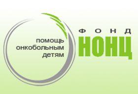 Фонд НОНЦ