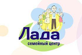 Семейный центр «Лада»